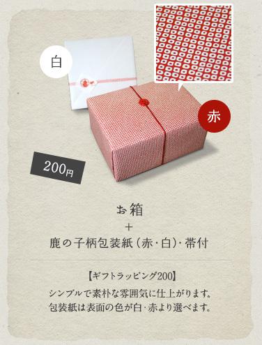 ギフトラッピング200 お箱+鹿の子柄包装紙(赤・白)・帯付