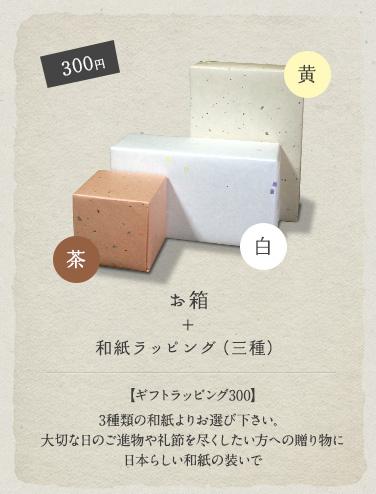 ギフトラッピング300 お箱+和紙ラッピング(三種)